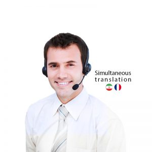 سیستم های ترجمه همزمان | مترجم همزمان فرانسوی به فارسی