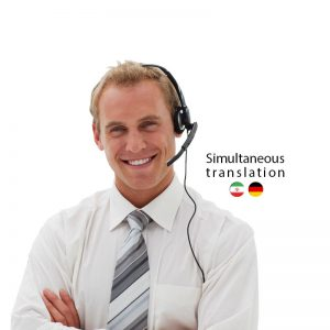 سیستم های ترجمه همزمان | مترجم همزمان آلمانی به فارسی